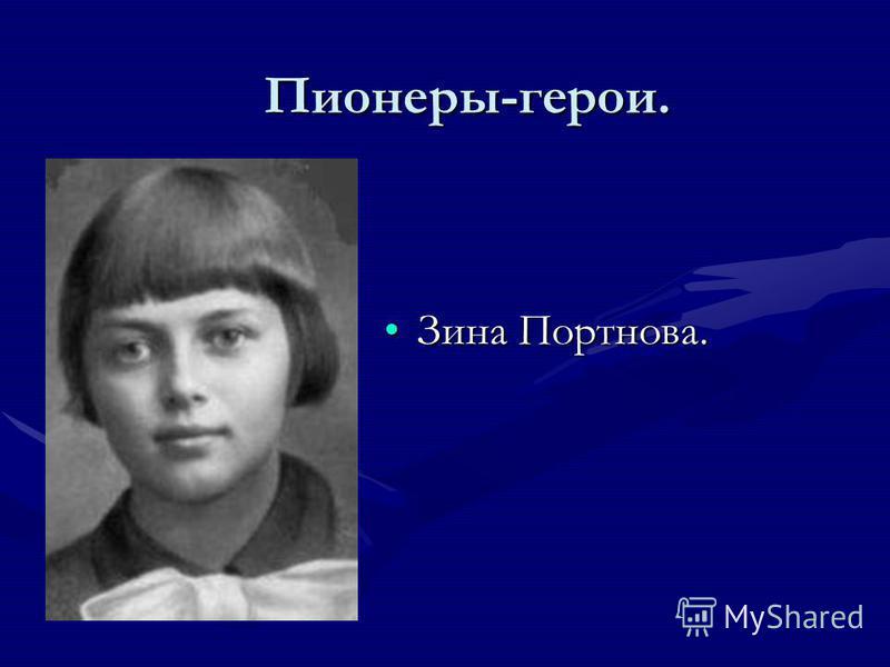 Пионеры-герои. Зина Портнова.Зина Портнова.