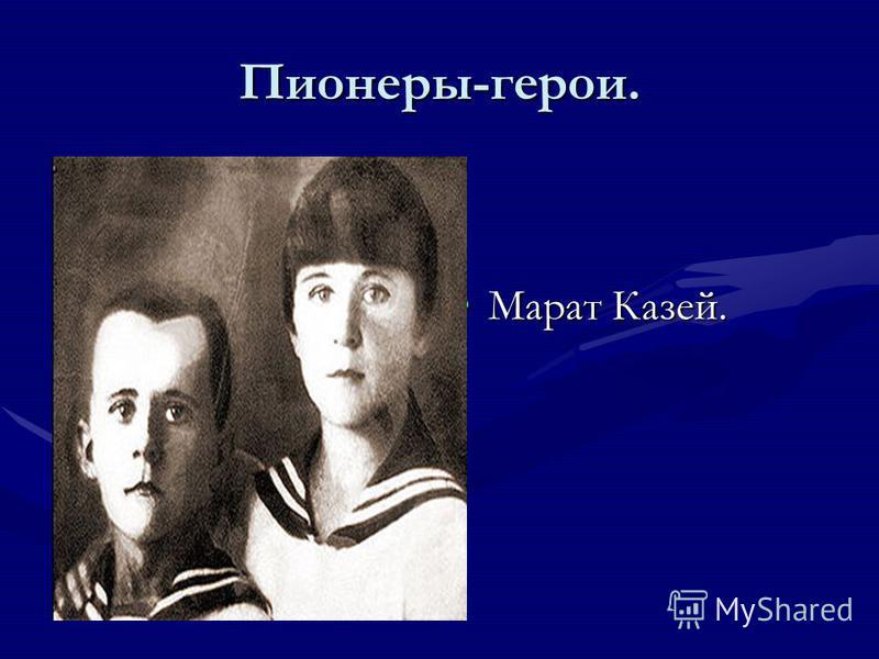 Пионеры-герои. Марат Казей.Марат Казей.