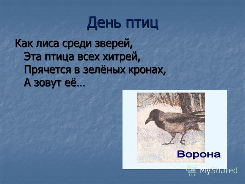 День птиц Как лиса среди зверей, Эта птица всех хитрей, Прячется в зелёных кронах, А зовут её…