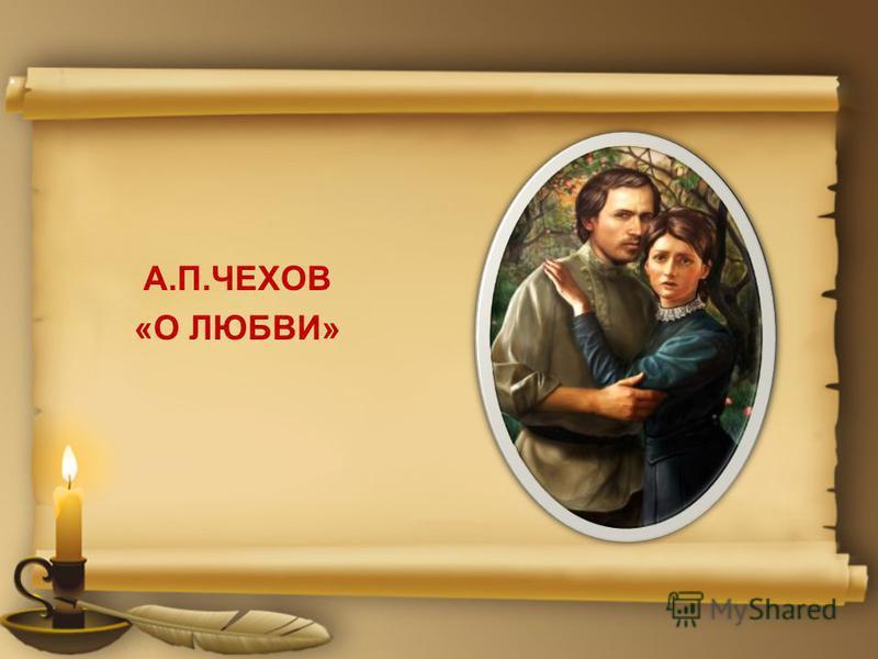 . А.П.ЧЕХОВ «О ЛЮБВИ»