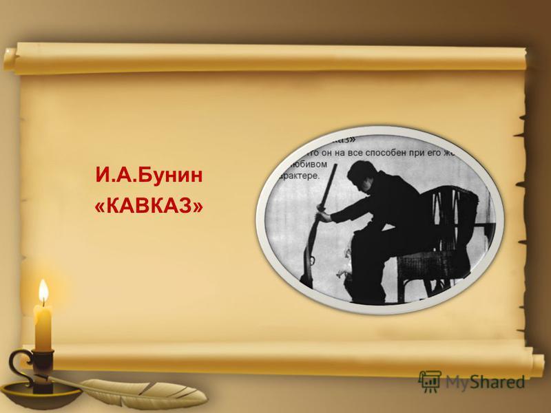 Презентация на тему Любовь как поединок роковой по рассказам  И А Бунин КАВКАЗ