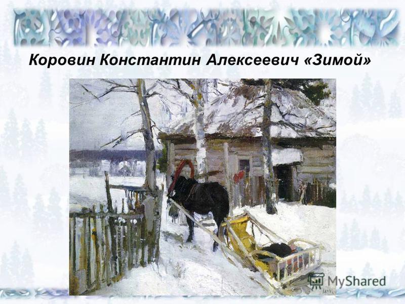 Коровин Константин Алексеевич «Зимой»