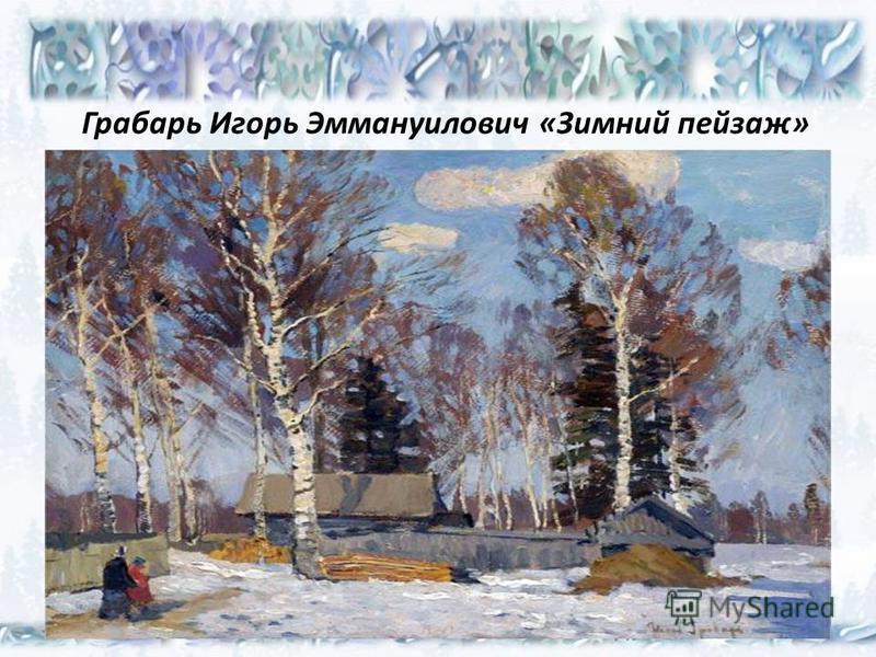 Грабарь Иигорь Эммануильвович «Зимний пейзаж»
