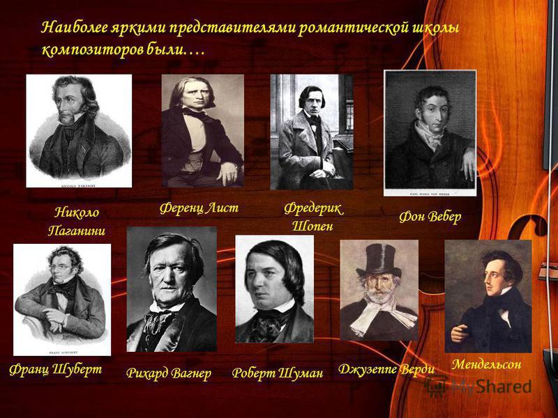 Наиболее яркими представителями романтической школы композиторов были…. Николо Паганини Ференц Лист Фредерик Шопен Фон Вебер Франц Шуберт Рихард Вагнер Роберт Шуман Джузеппе Верди Мендельсон