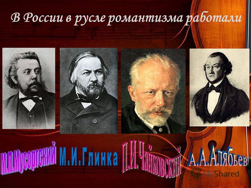 В России в русле романтизма работали