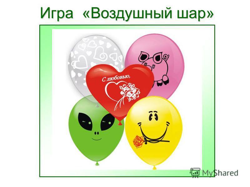 Игра «Воздушный шар» Игра «Воздушный шар»