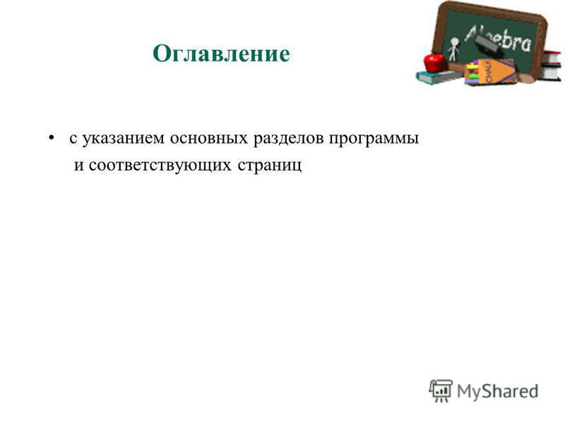 Оглавление с указанием основных разделов программы и соответствующих страниц