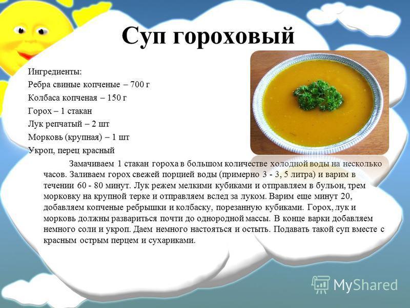 Суп гороховый Ингредиенты: Ребра свиные копченые – 700 г Колбаса копченая – 150 г Горох – 1 стакан Лук репчатый – 2 шт Морковь (крупная) – 1 шт Укроп, перец красный Замачиваем 1 стакан гороха в большом количестве холодной воды на несколько часов. Зал