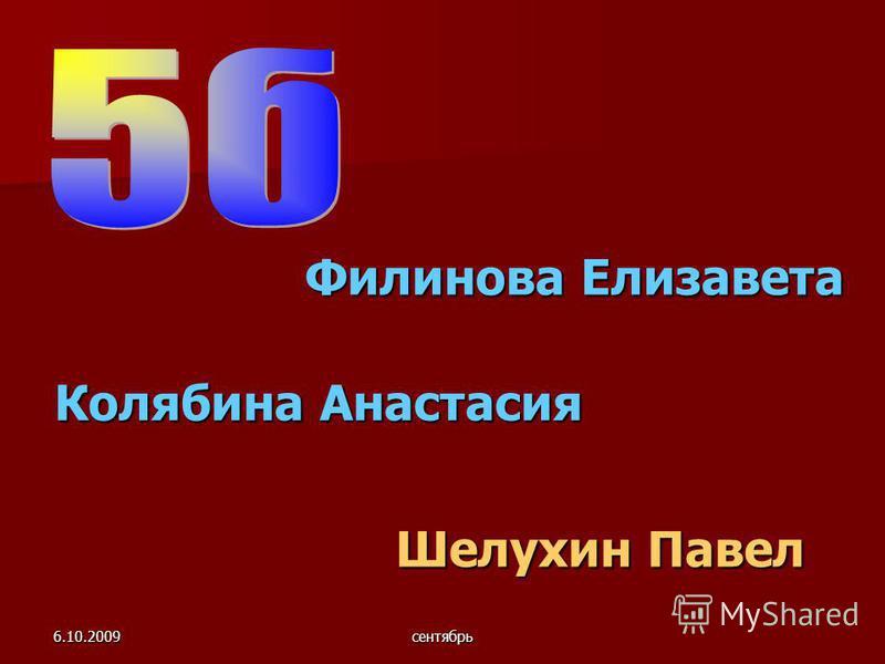 6.10.2009 сентябрь Филинова Елизавета Колябина Анастасия Шелухин Павел