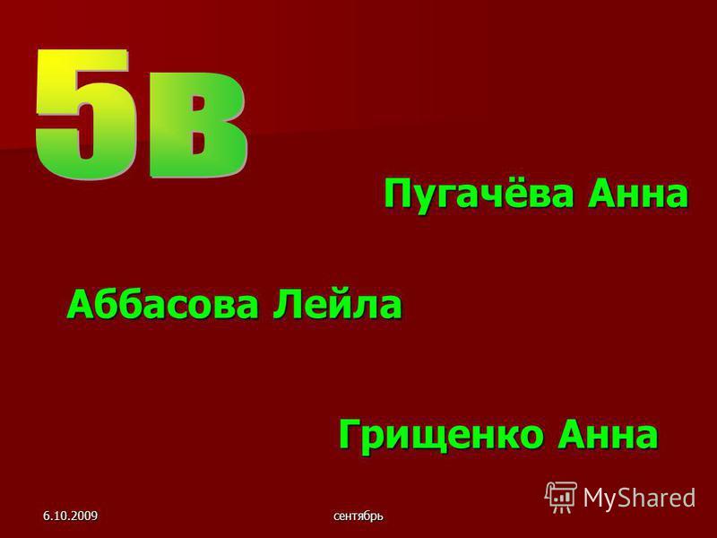 6.10.2009 сентябрь Пугачёва Анна Аббасова Лейла Грищенко Анна