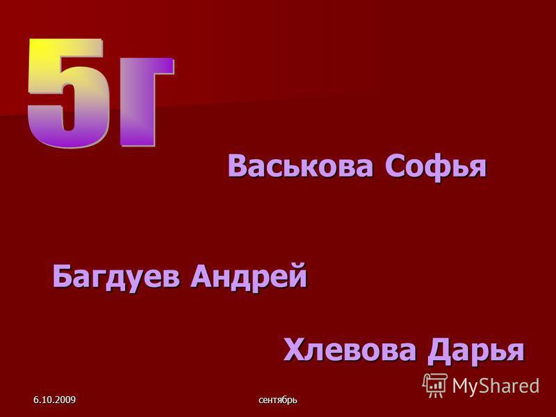 6.10.2009 сентябрь Васькова Софья Багдуев Андрей Хлевова Дарья