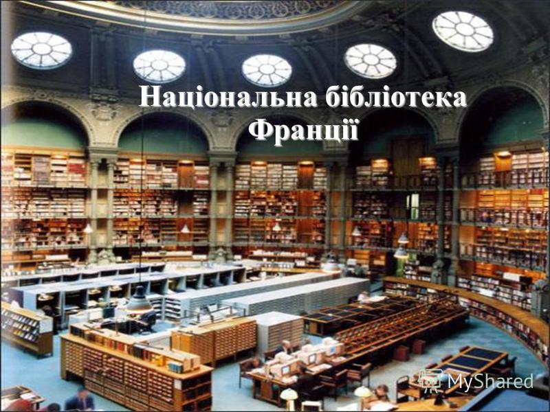 Національна бібліотека Франції