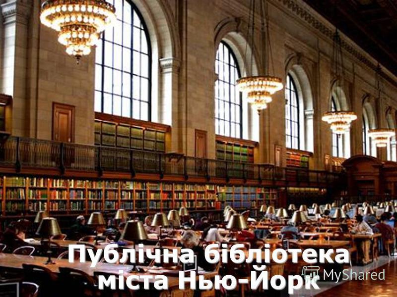 Публічна бібліотека міста Нью-Йорк