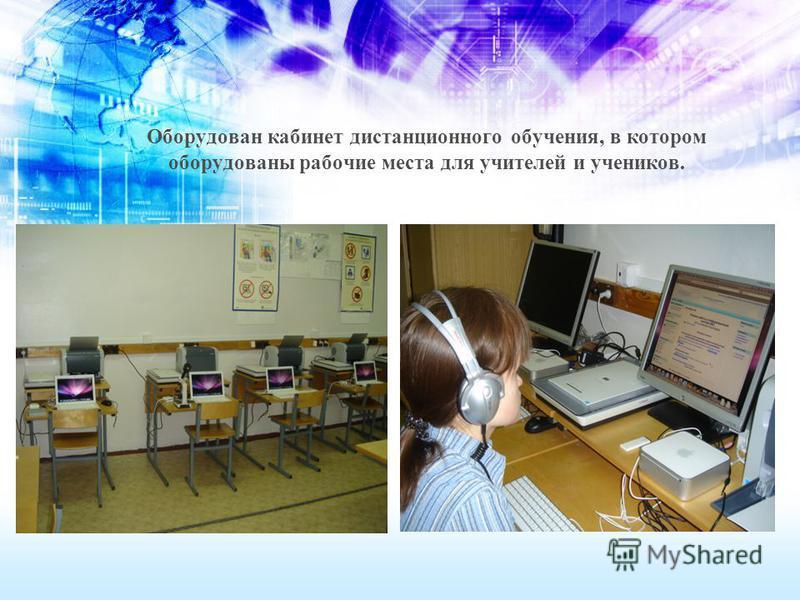 Оборудован кабинет дистанционного обучения, в котором оборудованы рабочие места для учителей и учеников.