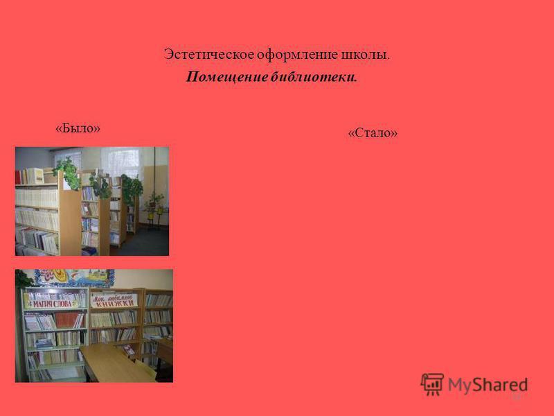 Эстетическое оформление школы. Помещение библиотеки. «Было» «Стало» 10