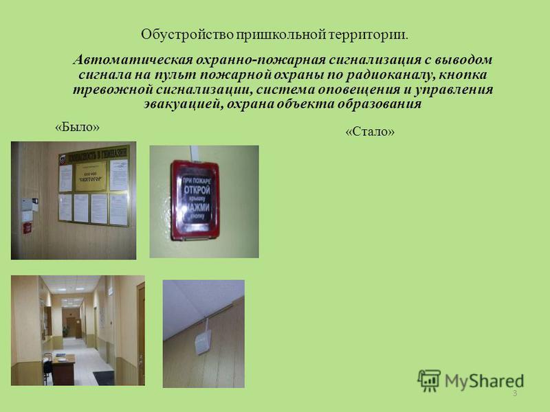 Обустройство пришкольной территории. Автоматическая охранно-пожарная сигнализация с выводом сигнала на пульт пожарной охраны по радиоканалу, кнопка тревожной сигнализации, система оповещения и управления эвакуацией, охрана объекта образования «Было»