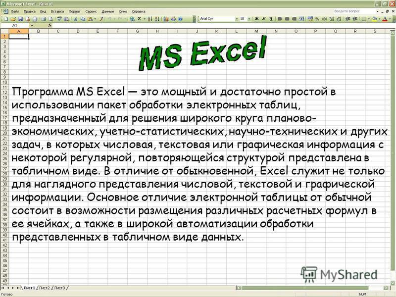 Программа MS Excel это мощный и достаточно простой в использовании пакет обработки электронных таблиц, предназначенный для решения широкого круга планово- экономических, учетно-статистических, научно-технических и других задач, в которых числовая, те