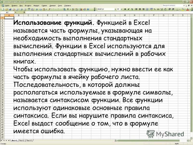 Использование функций. Функцией в Excel называется часть формулы, указывающая на необходимость выполнения стандартных вычислений. Функции в Excel используются для выполнения стандартных вычислений в рабочих книгах. Чтобы использовать функцию, нужно в