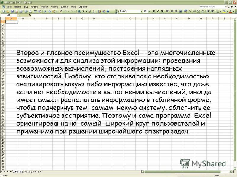 Второе и главное преимущество Excel - это многочисленные возможности для анализа этой информации: проведения всевозможных вычислений, построения наглядных зависимостей. Любому, кто сталкивался с необходимостью анализировать какую либо информацию изве