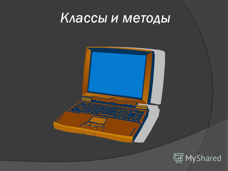 Разделение интерфейса и реализации является наиболее важной идеей в программировании. Итак принцип Парнаса: Разработчик программы должен предоставлять пользователю всю информацию, которая нужна для эффективного использования приложения, и ничего кром