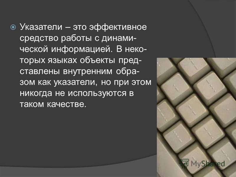Автоматические переменные уничтожаются автоматически, динамические по запросу со стороны пользователя ключевым словом. В Java нет освобождения памяти, осуществляется процесс сборки мусора – автоматически отслеживается ситуация, когда к объекту нет до