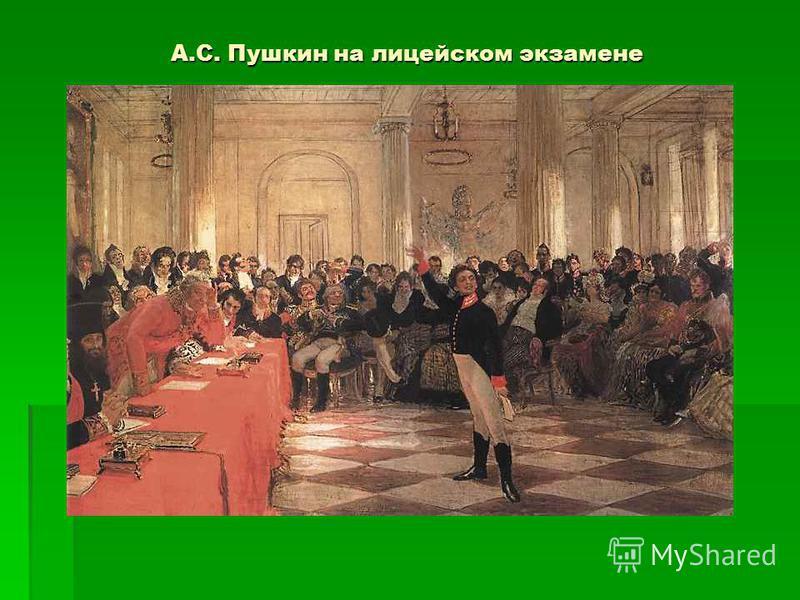 А.С. Пушкин на лицейском экзамене