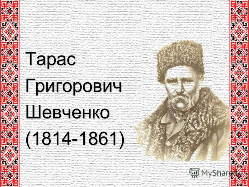 ТарасГригоровичШевченко(1814-1861)