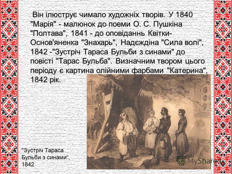 Він ілюструє чимало художніх творів. У 1840