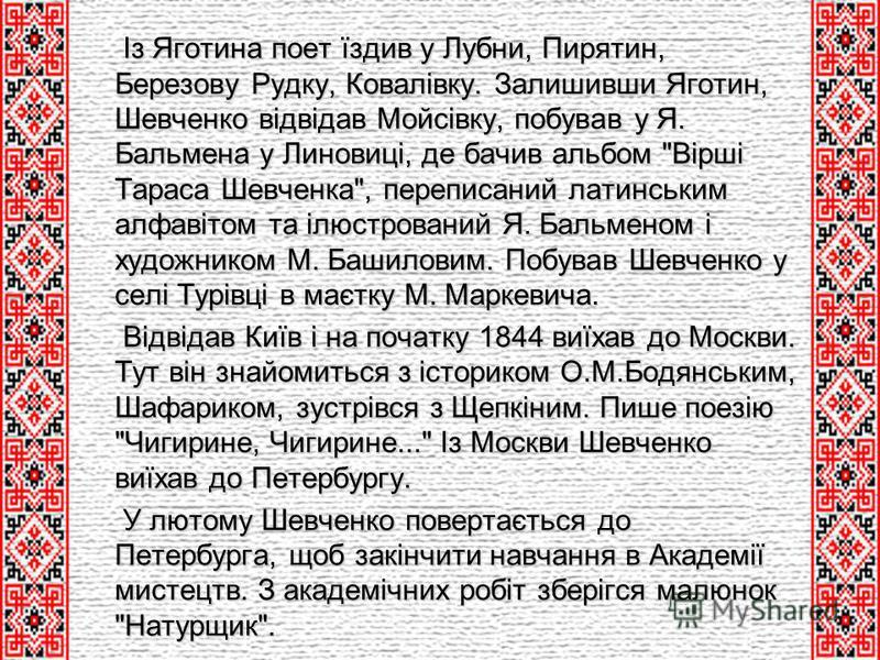 Із Яготина поет їздив у Лубни, Пирятин, Березову Рудку, Ковалівку. Залишивши Яготин, Шевченко відвідав Мойсівку, побував у Я. Бальмена у Линовиці, де бачив альбом
