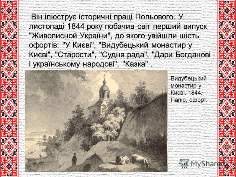 Він ілюструє історичні праці Польового. У листопаді 1844 року побачив світ перший випуск