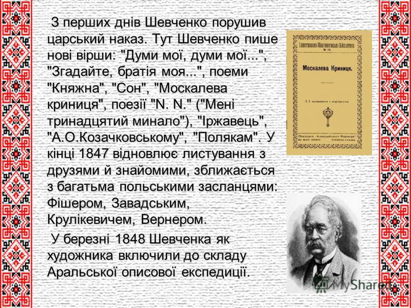 З перших днів Шевченко порушив царський наказ. Тут Шевченко пише нові вірши: