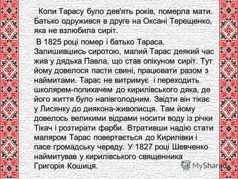 Коли Тарасу було дев'ять років, померла мати. Батько одружився в друге на Оксані Терещенко, яка не взлюбила сиріт. Коли Тарасу було дев'ять років, померла мати. Батько одружився в друге на Оксані Терещенко, яка не взлюбила сиріт. В 1825 році помер і