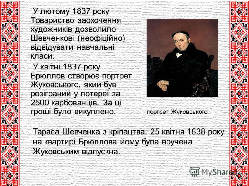У лютому 1837 року Товариство заохочення художників дозволило Шевченкові (неофіційно) відвідувати навчальні класи. У лютому 1837 року Товариство заохочення художників дозволило Шевченкові (неофіційно) відвідувати навчальні класи. У квітні 1837 року Б