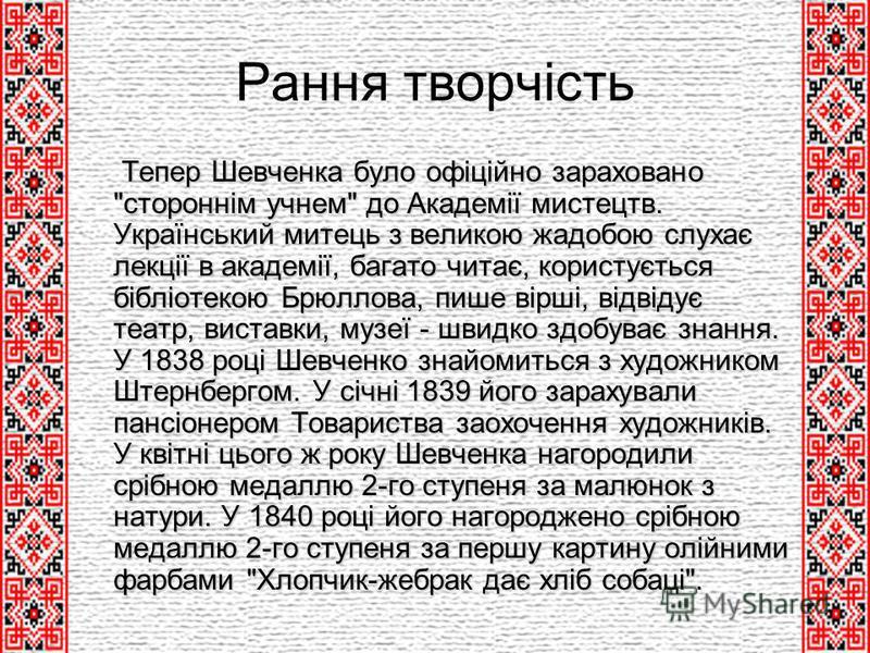 Рання творчість Тепер Шевченка було офіційно зараховано