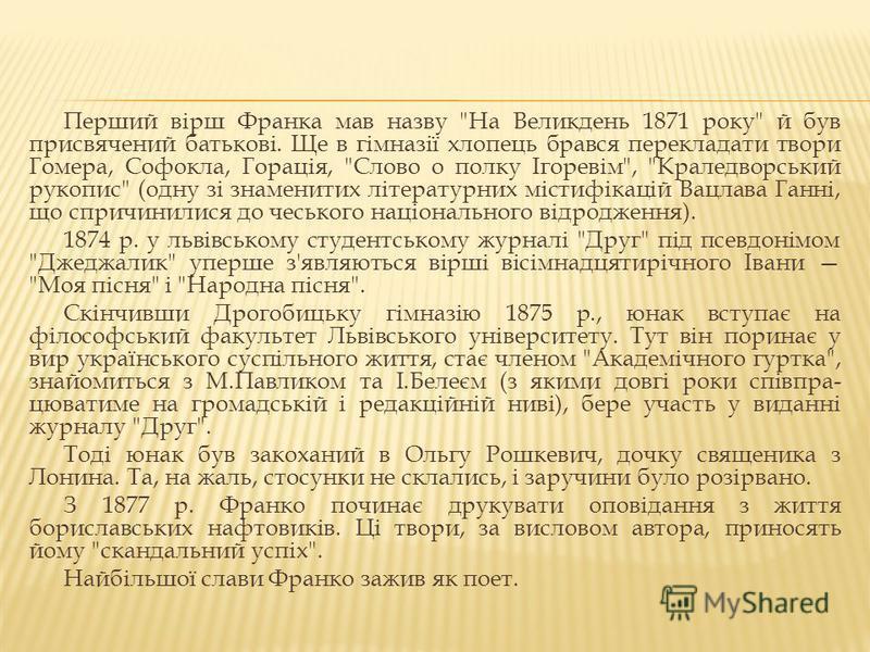 Перший вірш Франка мав назву