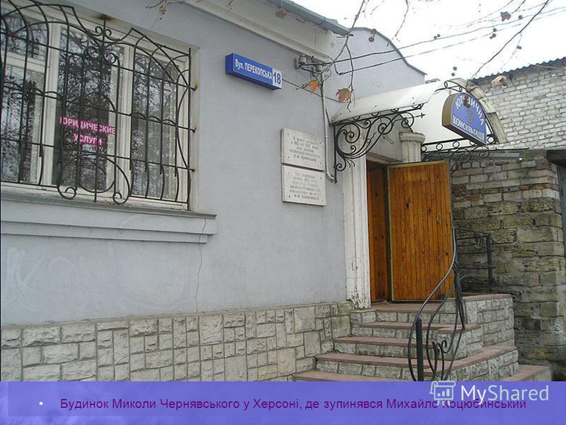 Будинок Миколи Чернявського у Херсоні, де зупинявся Михайло Коцюбинський
