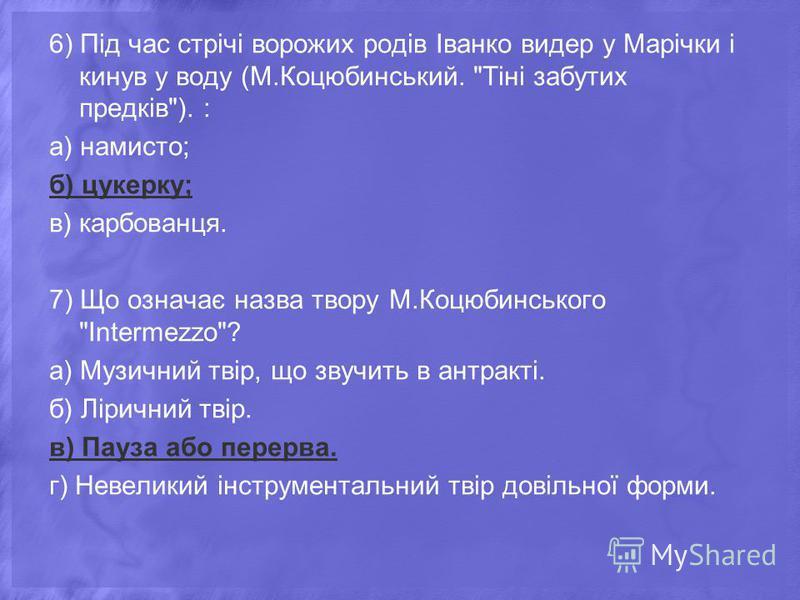 6) Під час стрічі ворожих родів Іванко видер у Марічки і кинув у воду (М.Коцюбинський.