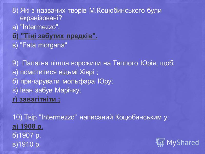 8) Які з названих творів М.Коцюбинського були екранізовані? а)