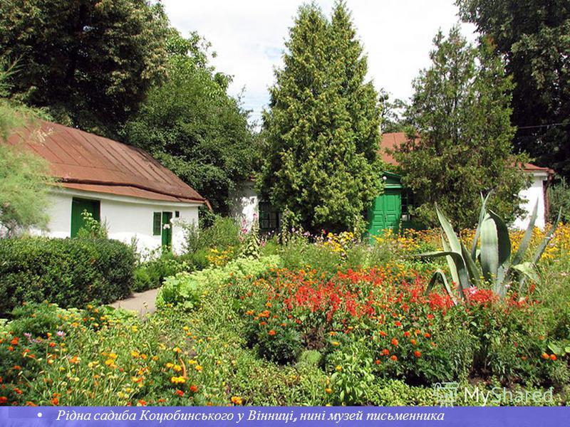 Рідна садиба Коцюбинського у Вінниці, нині музей письменника
