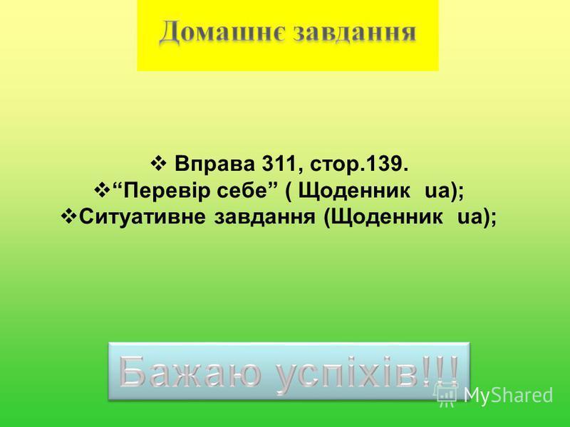 Вправа 311, стор.139. Перевір себе ( Щоденник ua); Ситуативне завдання (Щоденник ua);