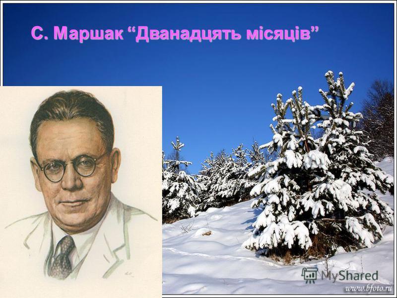 С. Маршак Дванадцять місяців