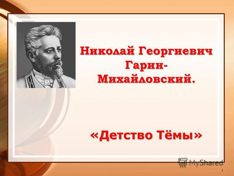 Николай Георгиевич Гарин- Михайловский. «Детство Тёмы» 1