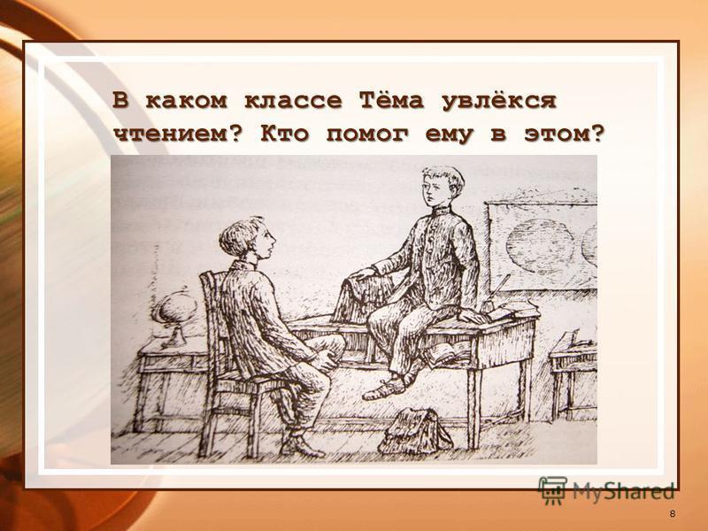 В каком классе Тёма увлёкся чтением? Кто помог ему в этом? 8