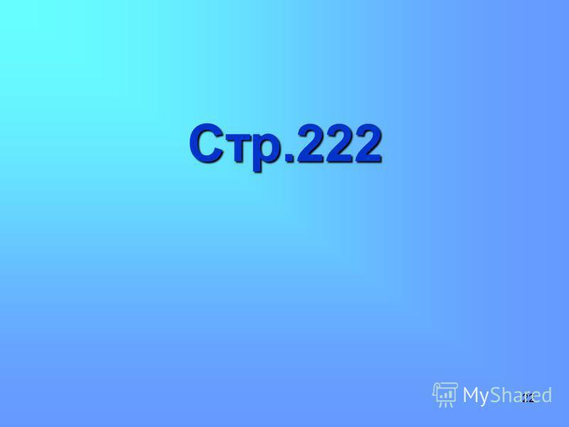 22 Стр.222