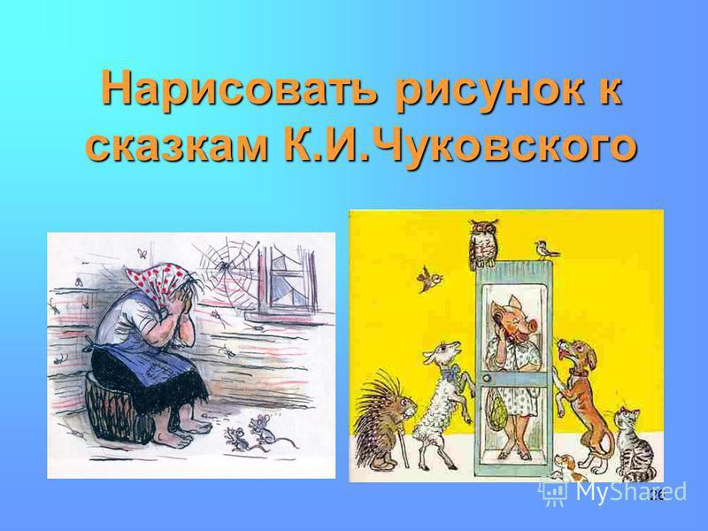 26 Нарисовать рисунок к сказкам К.И.Чуковского