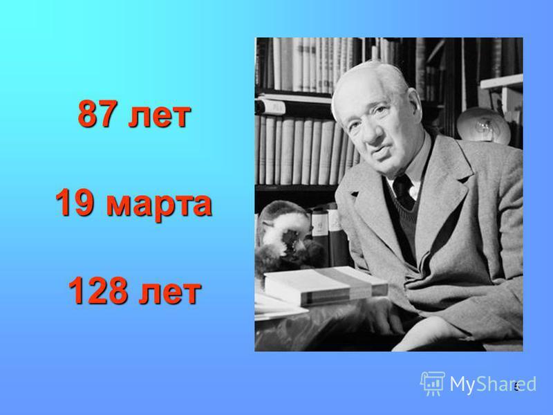 5 87 лет 19 марта 128 лет