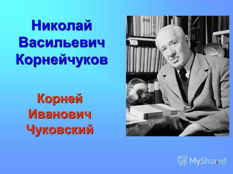 6 Николай Васильевич Корнейчуков Корней Иванович Чуковский