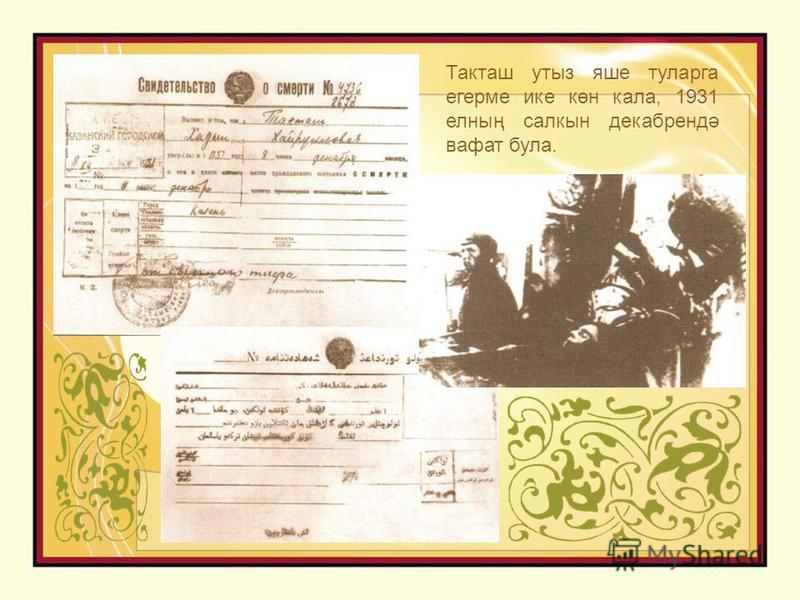 Такташ утыз яше туларга егерме ике көн кала, 1931 елның салкын декабрендә вафат була.