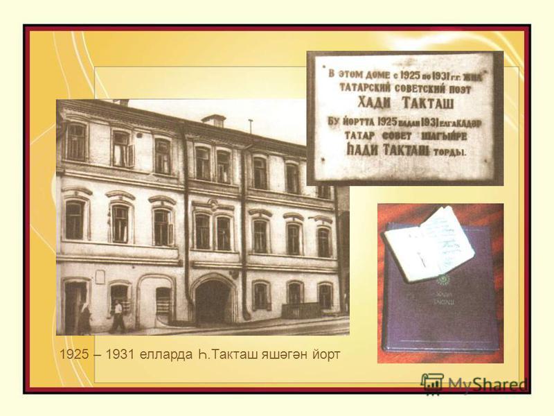 1925 – 1931 елларда Һ.Такташ яшәгән йорт