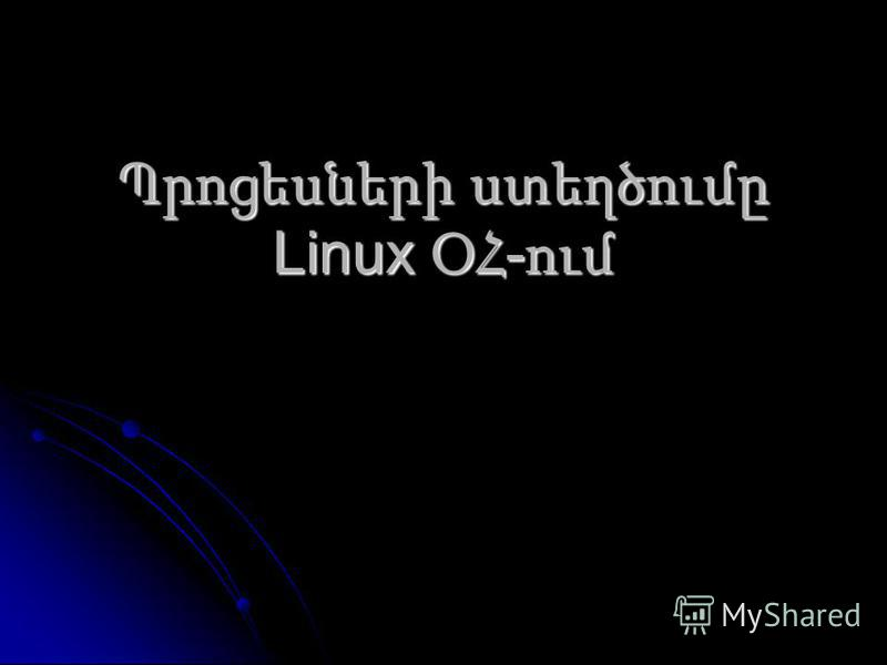 Պրոցեսների ստեղծումը Linux ՕՀ - ում